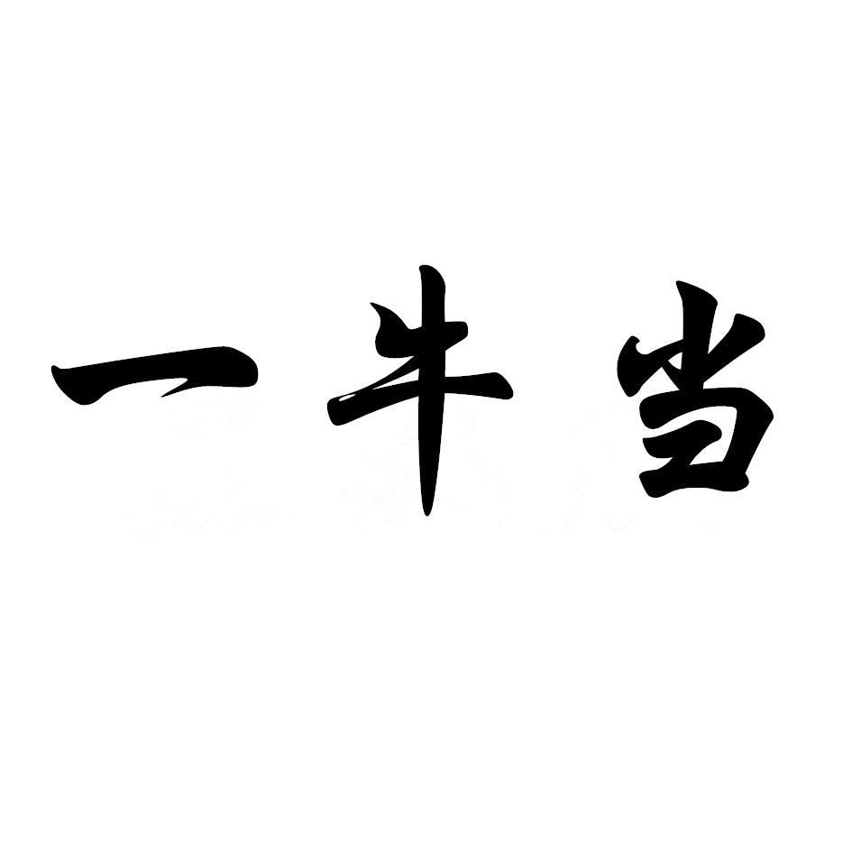 转让亚博娱乐yabo11-一牛当