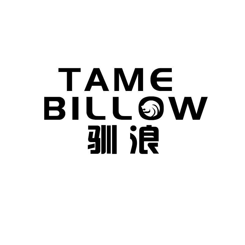 转让商标-驯浪 TAME BILLOW