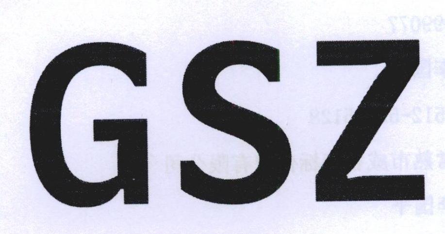 转让商标-GSZ
