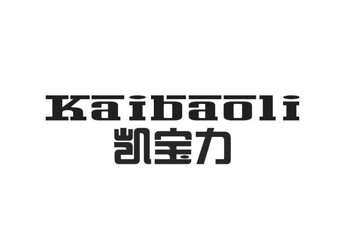 凯宝力_41商标转让_41商标购买-购店网商标转让平台