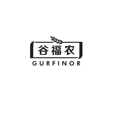 谷福农 GURFINOR