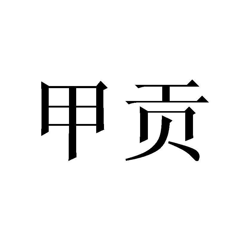 转让亚博娱乐yabo11-甲贡