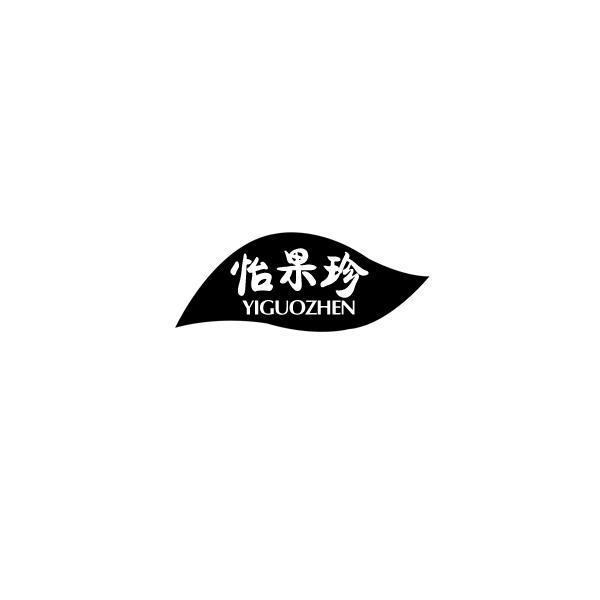 转让商标-怡果珍