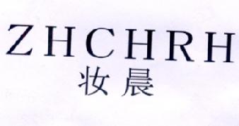 妆晨  ZHCHRH
