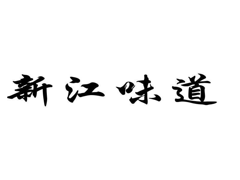 转让商标-新江味道
