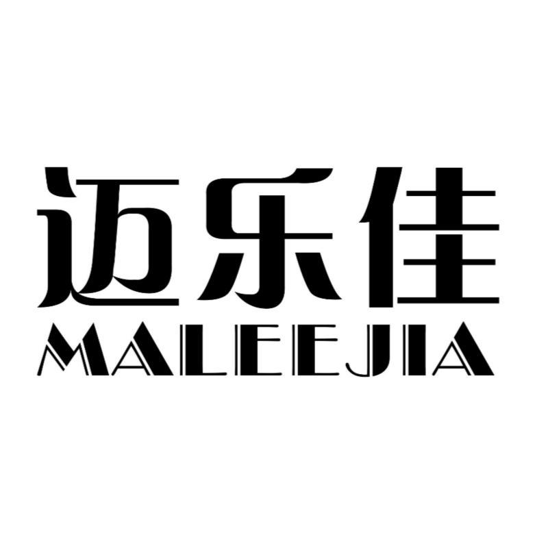 转让商标-迈乐佳 MALEEJIA