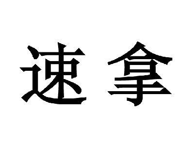 转让亚博娱乐yabo11-速拿