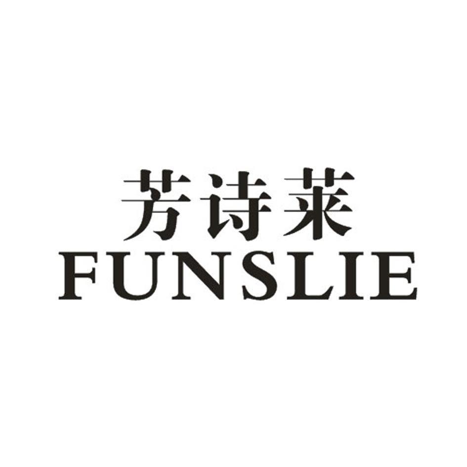 芳诗莱 FUNSLIE