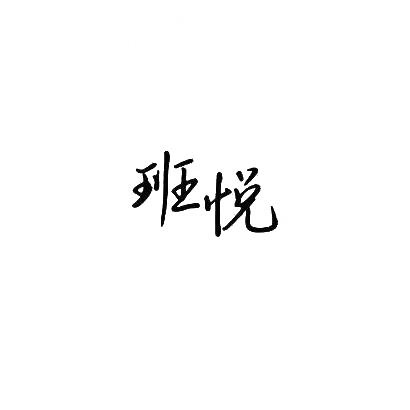 02类-涂料油漆,班悦