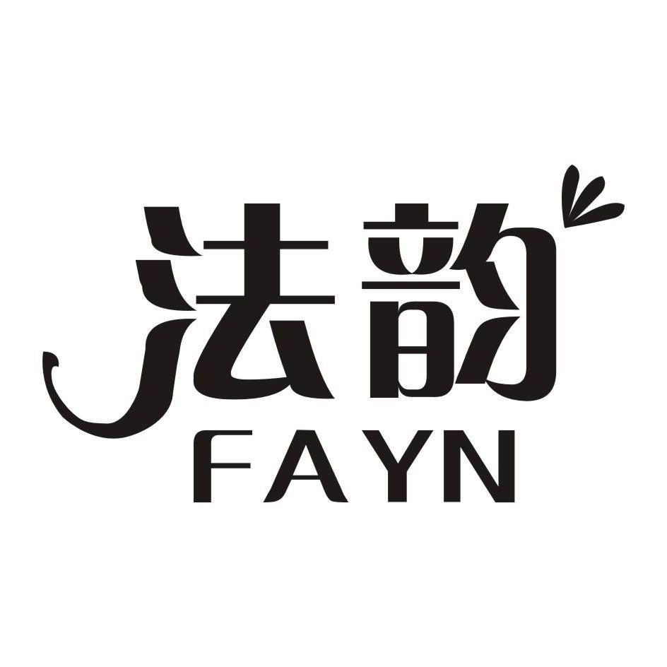 转让商标-法韵 FAYN