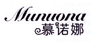 转让商标-慕诺娜
