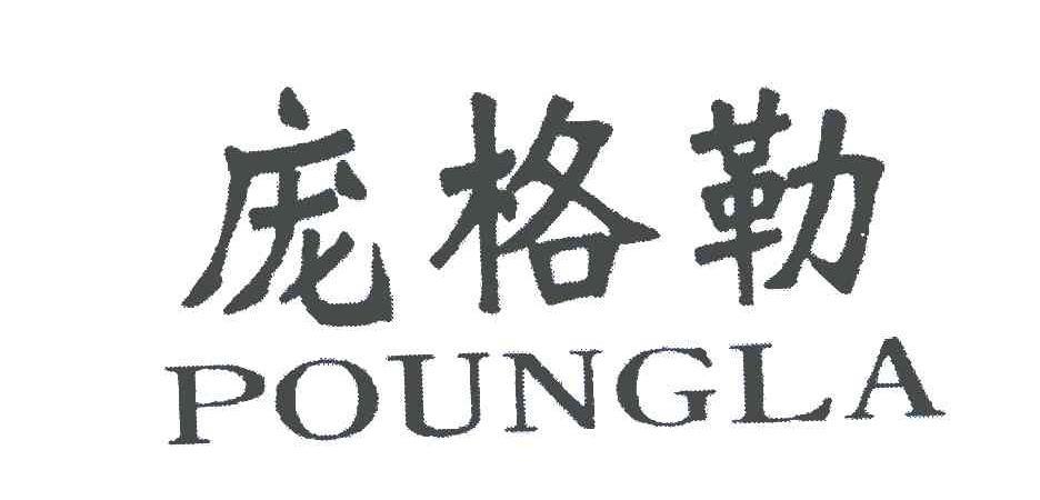 转让商标-庞格勒;POUNGLA