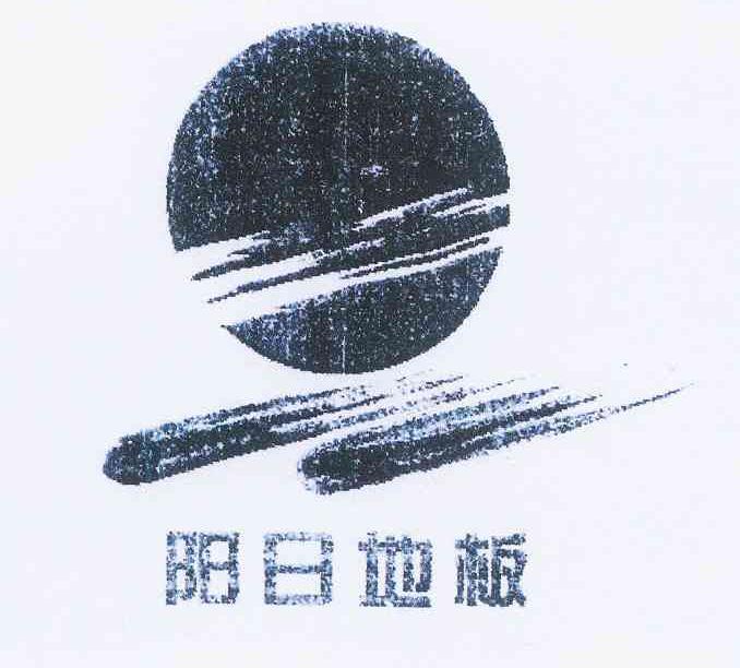 商标文字阳日地板商标注册号 11668074、商标申请人张桂源的商标详情 - 标库网商标查询