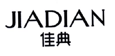 佳典_15商标转让_15商标购买-购店网商标转让平台