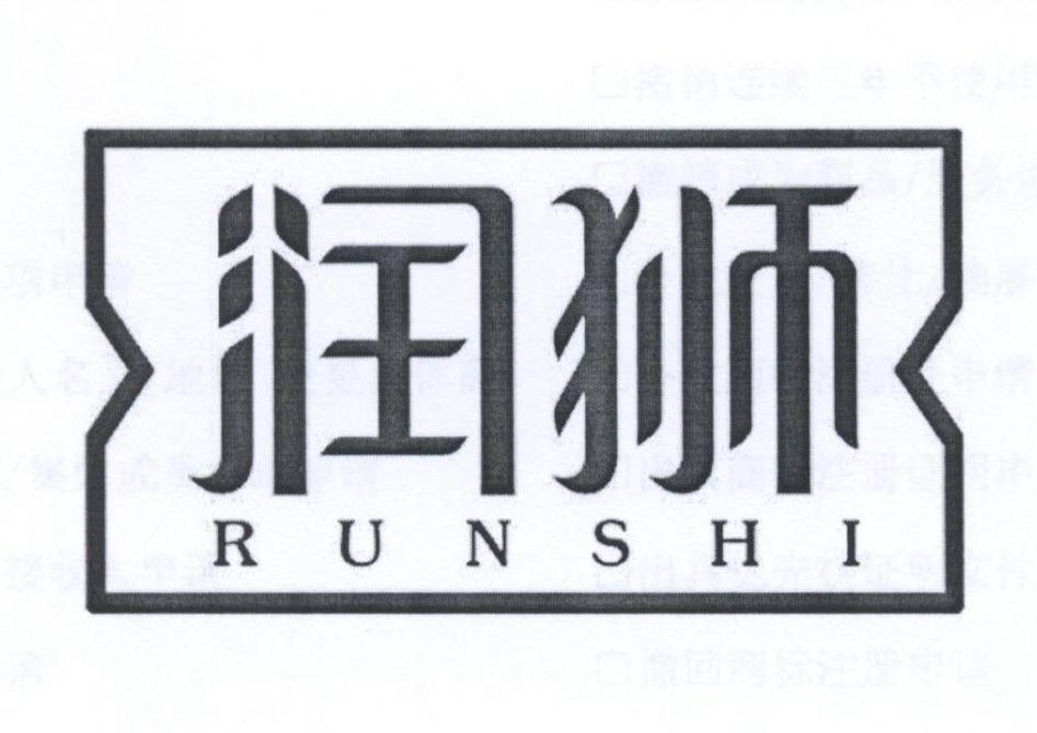 润狮_02商标转让_02商标购买-购店网商标转让平台