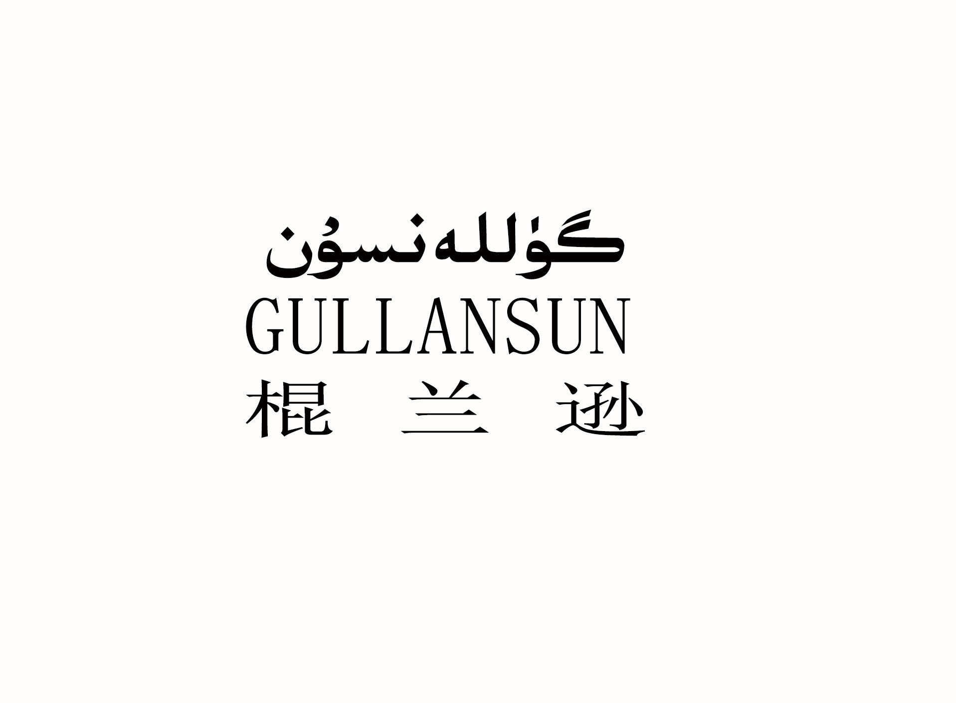 商标文字棍兰逊 GULLANSUN商标注册号 32610817、商标申请人塞买提·提衣普的商标详情 - 标库网商标查询