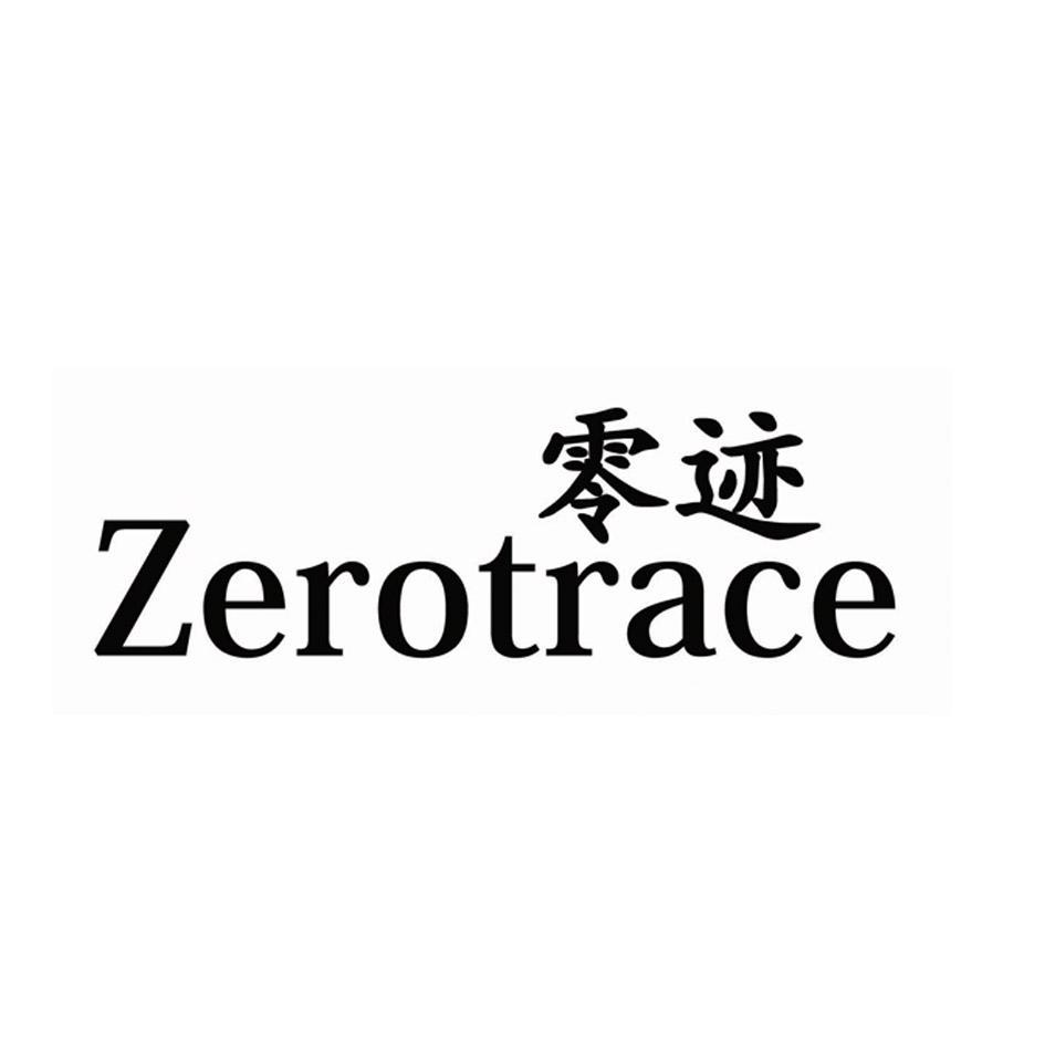 零迹 ZEROTRACE