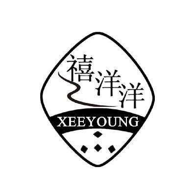 转让商标-禧洋洋 XEEYOUNG