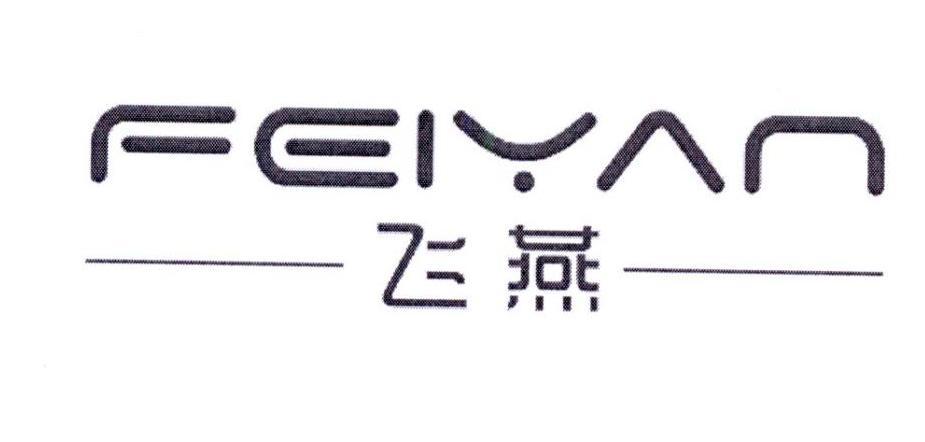 转让亚博娱乐yabo11-飞燕