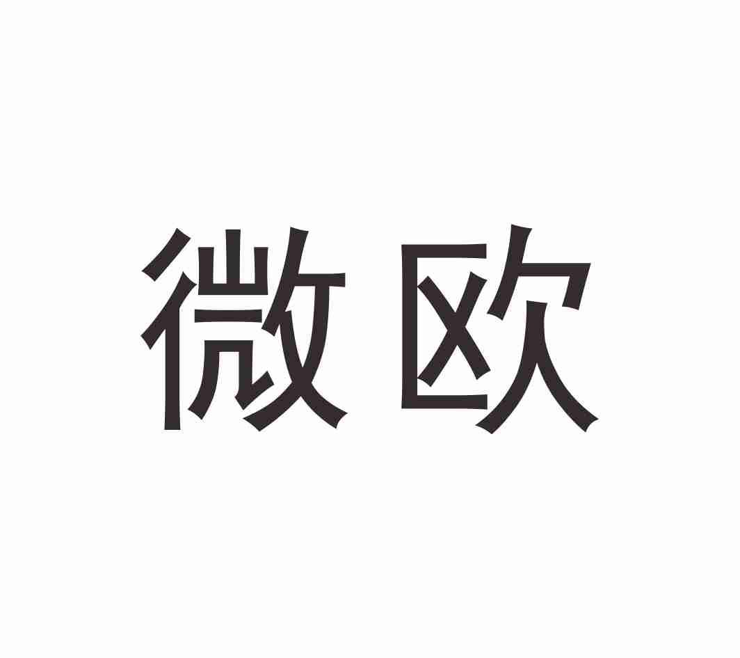 转让亚博娱乐yabo11-微欧