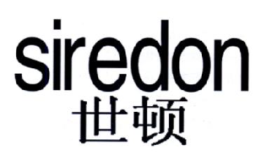 转让商标-世顿 SIREDON