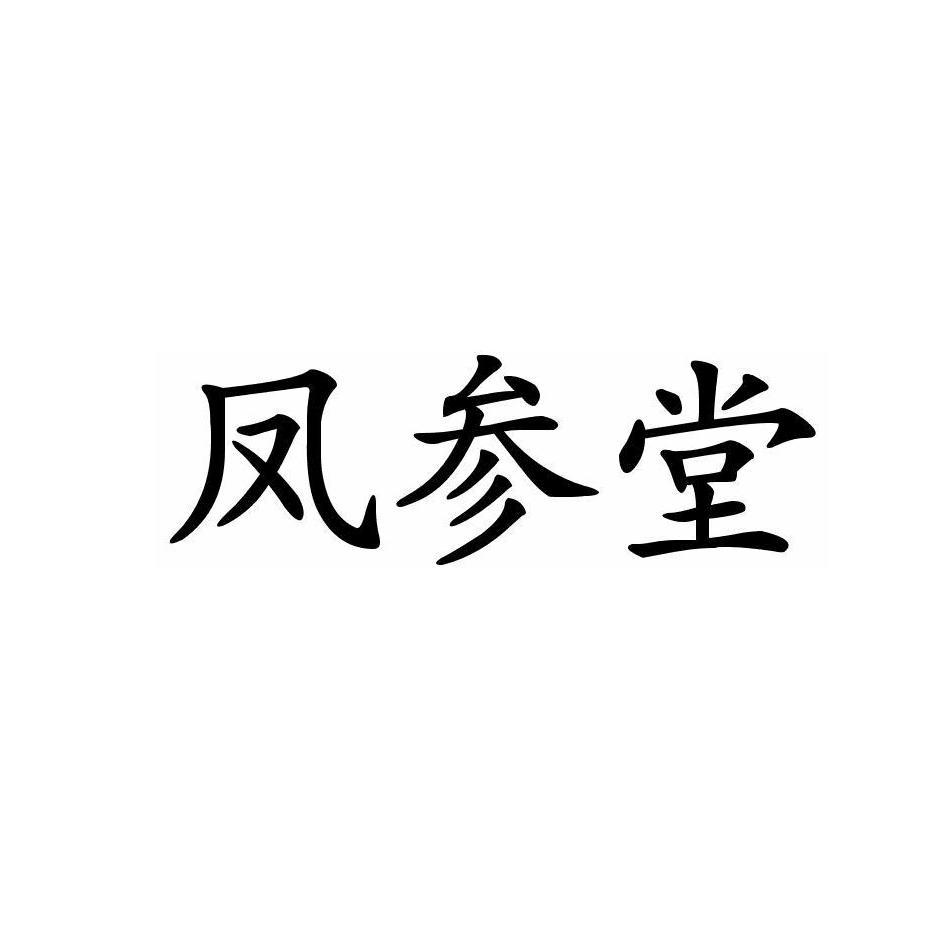 转让商标-凤参堂