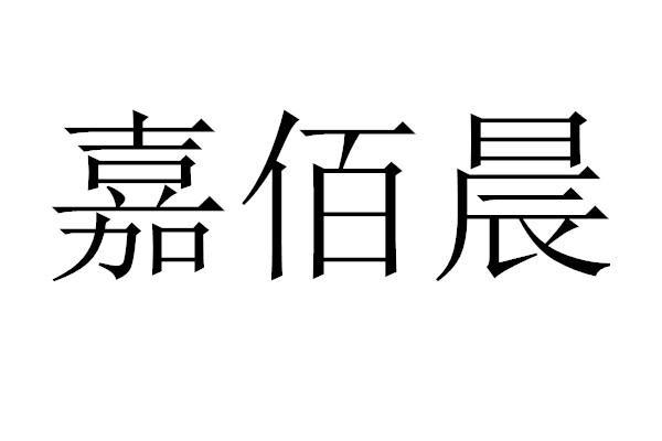 转让商标-嘉佰晨