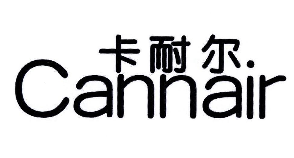转让商标-卡耐尔  CANNAIR