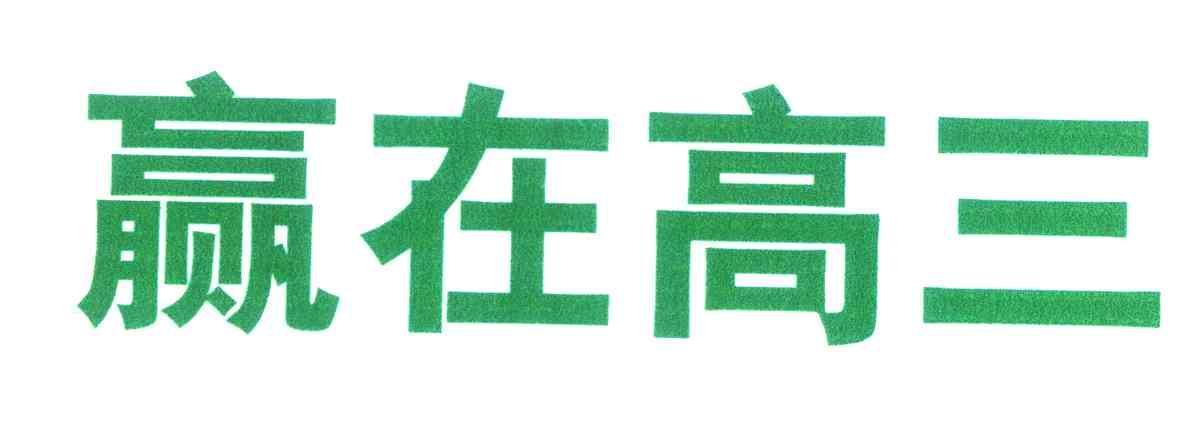 商标文字赢在高三商标注册号 6475791、商标申请人北京绿色点击网络技术有限公司的商标详情 - 标库网商标查询