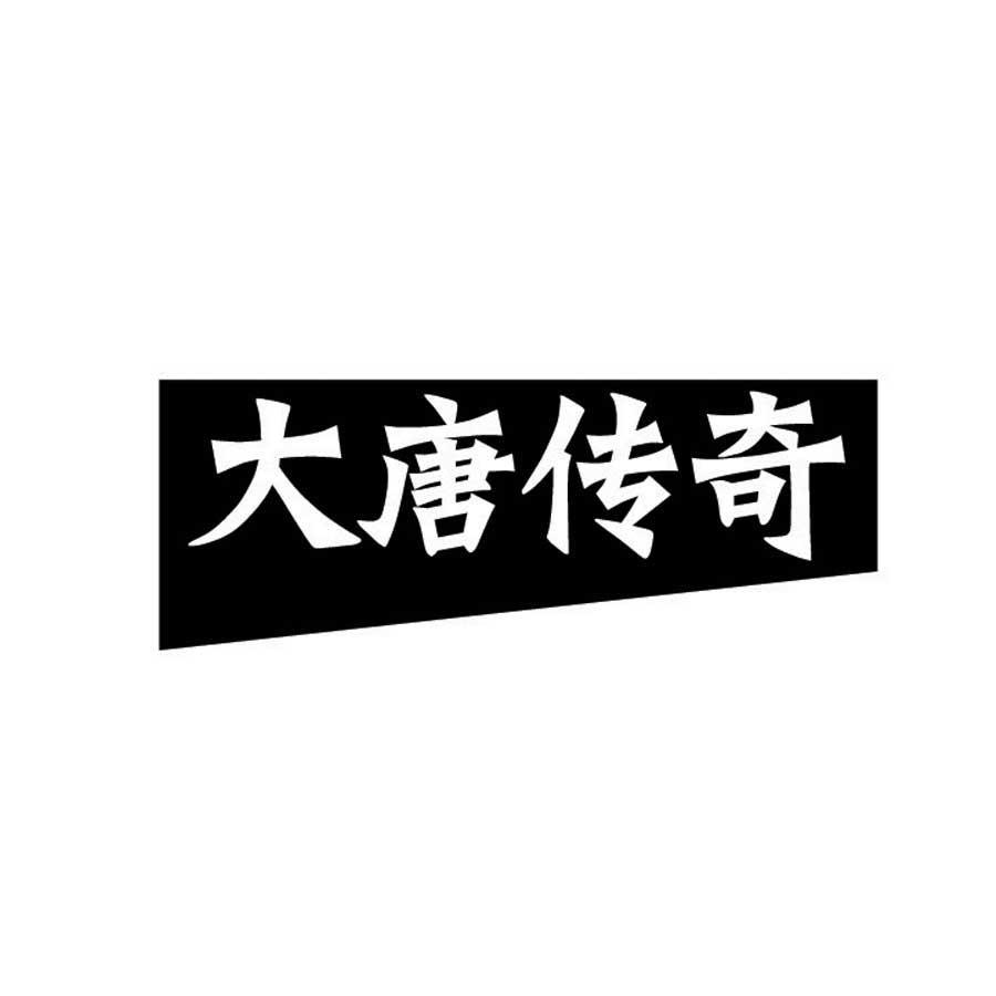 [40类]大唐传奇