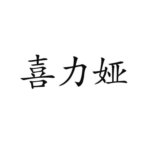 喜力娅_37商标转让_37商标购买-购店网商标转让平台