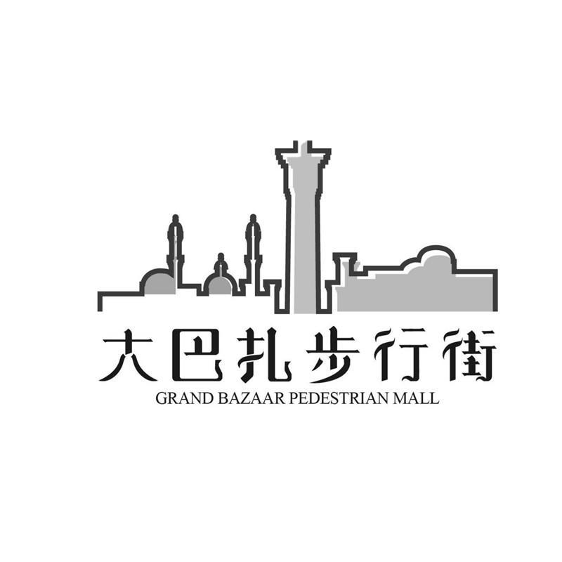 商标文字大巴扎步行街 GRAND BAZAAR PEDESTRIAN MALL商标注册号 41368197、商标申请人新疆国际大巴扎文化旅游产业有限公司的商标详情 - 标库网商标查询