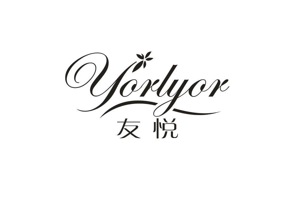 友悦 YORLYOR