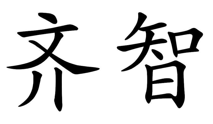 转让亚博娱乐yabo11-齐智