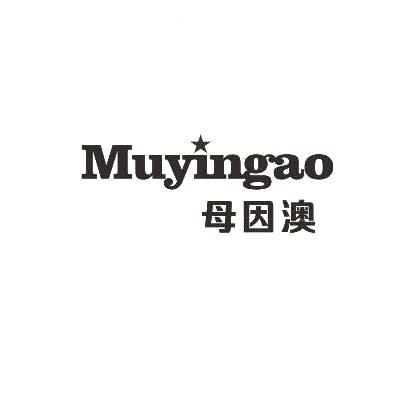 转让商标-母因澳 MUYINGAO