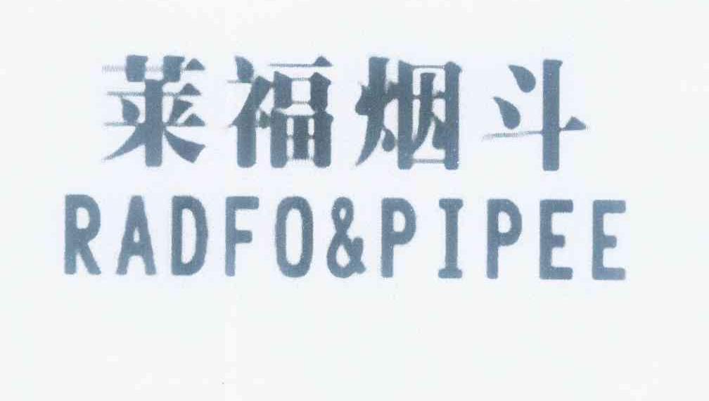 莱福烟斗 RADFO&PIPEE