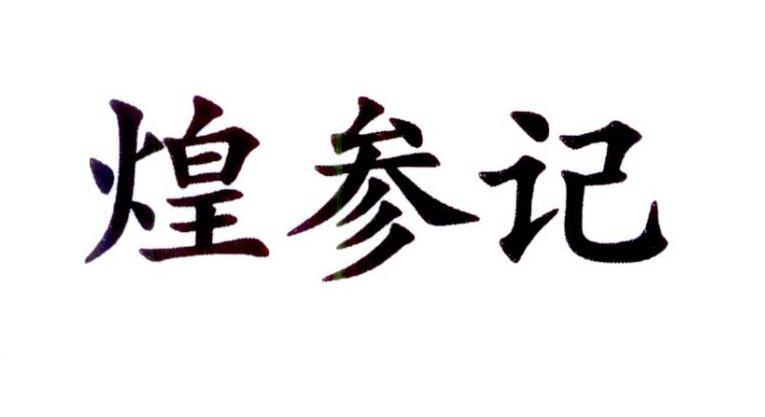 转让亚博娱乐yabo11-煌参记