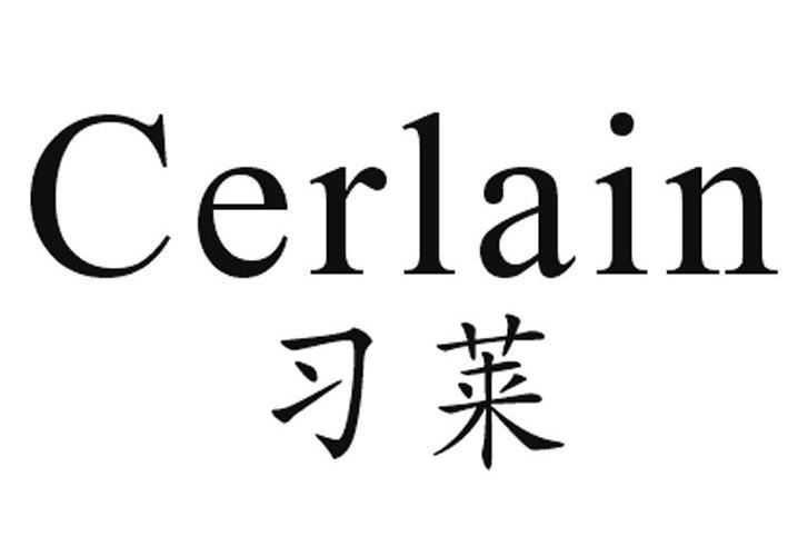 习莱 CERLAIN