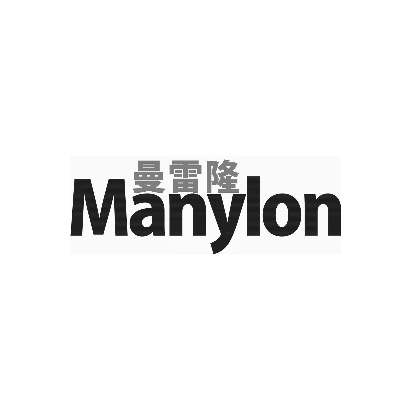 曼雷隆 MANYLON