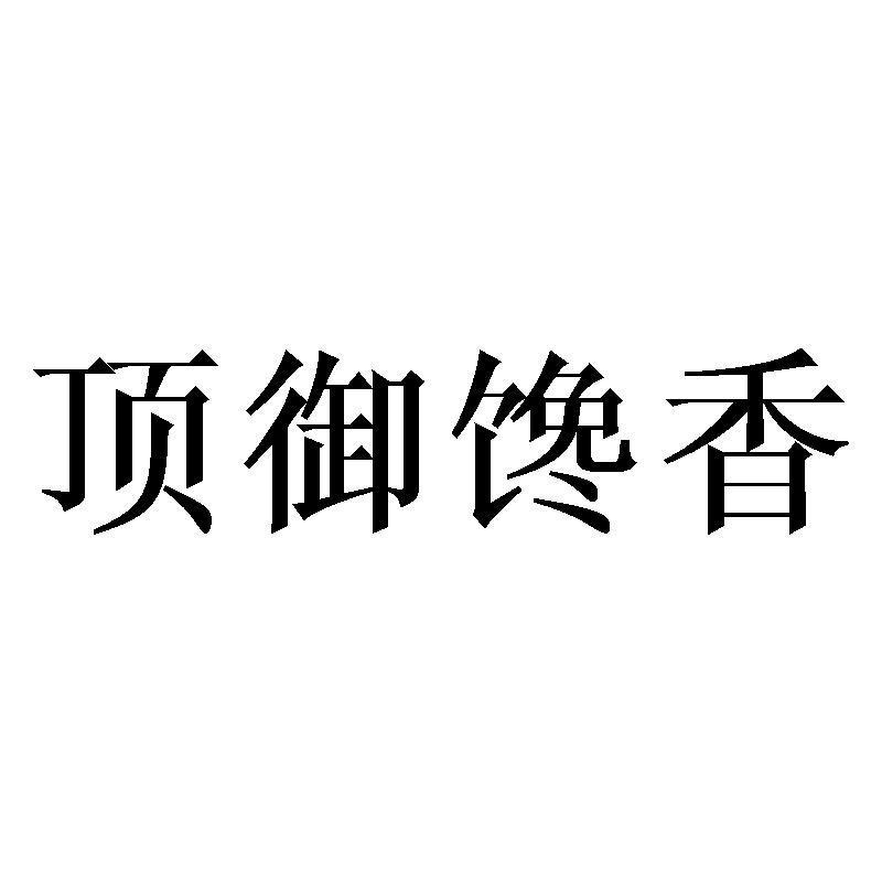 转让亚博娱乐yabo11-顶御馋香