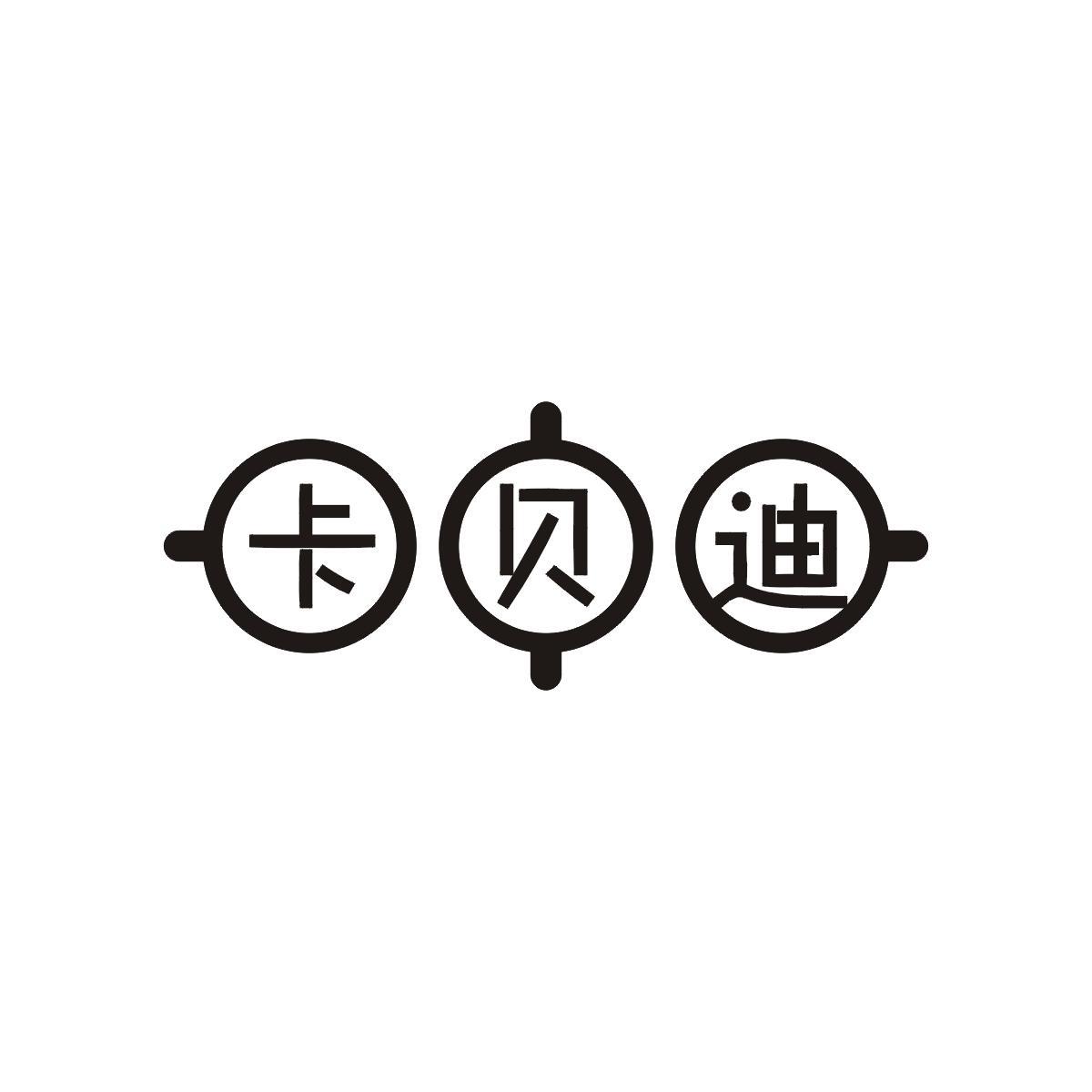 转让亚博娱乐yabo11-卡贝迪