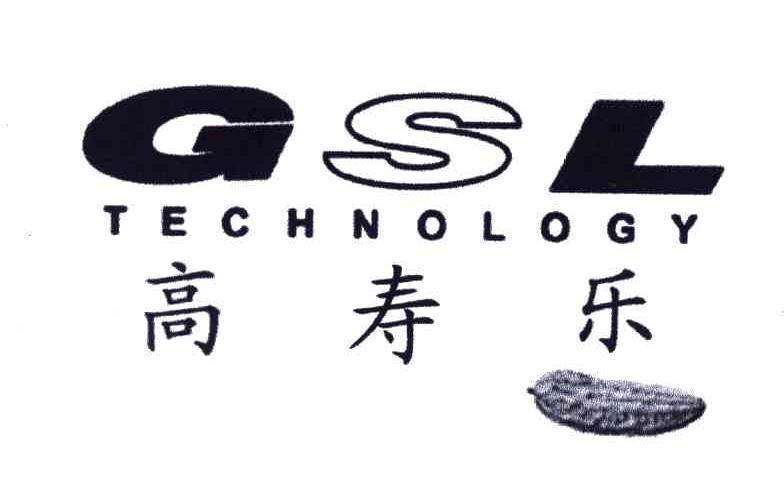 商标文字高寿乐;GSLTECHNOLOGY商标注册号 3859557、商标申请人高寿乐科技公司的商标详情 - 标库网商标查询