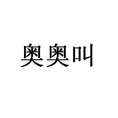 转让亚博娱乐yabo11-奥奥叫