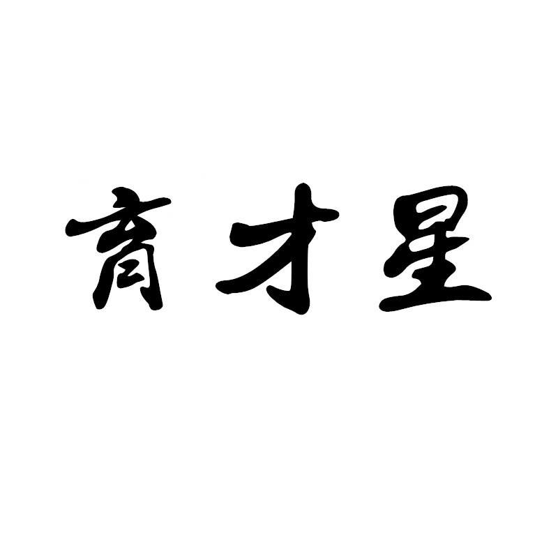 转让亚博娱乐yabo11-育才星
