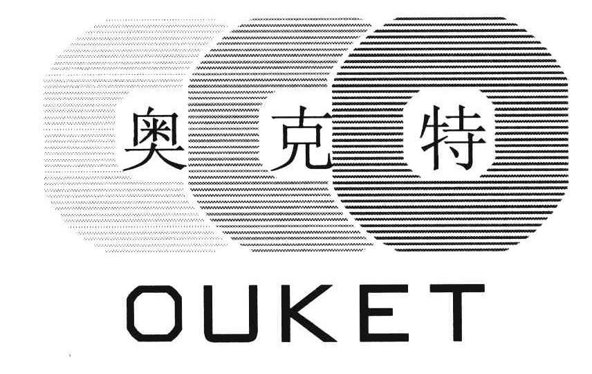 转让商标-奥克特;OUKET