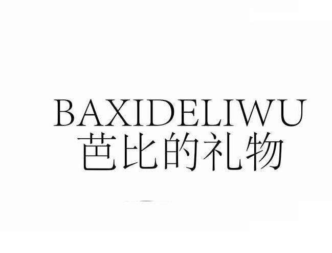 转让商标-芭比的礼物 BAXIDELIWU