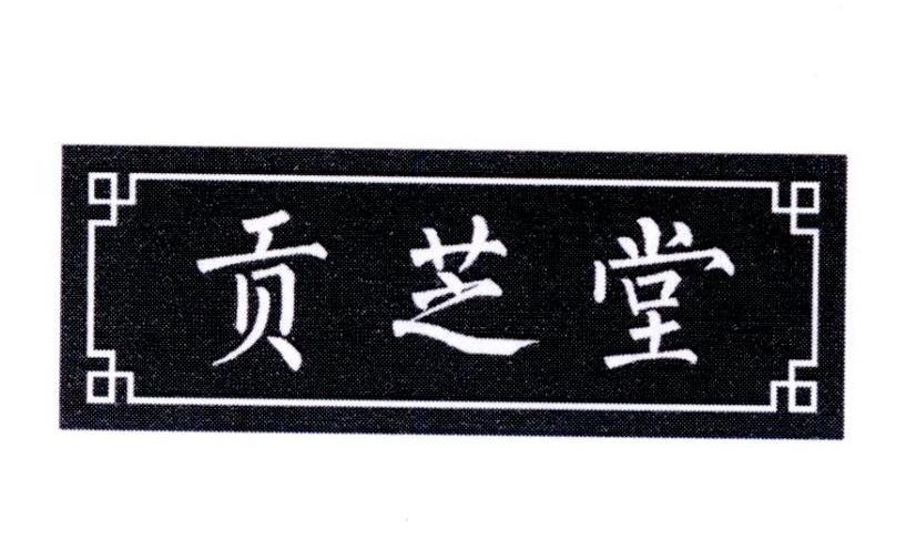 转让亚博娱乐yabo11-贡芝堂