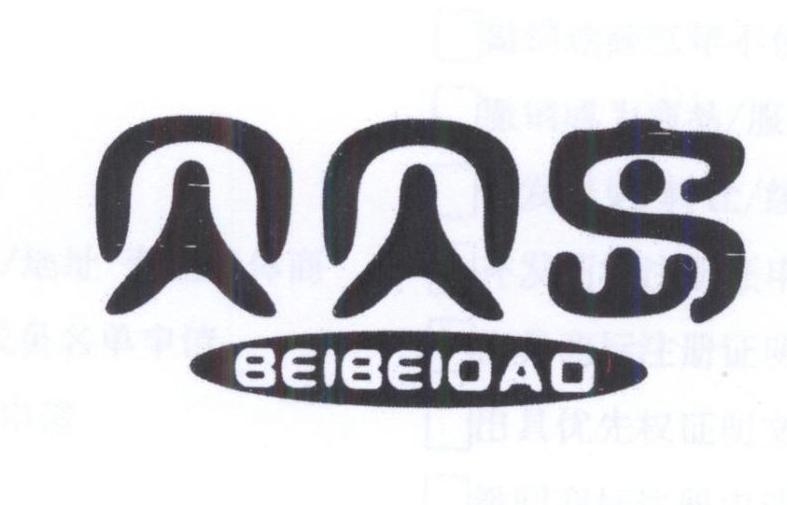 转让商标-贝贝岛