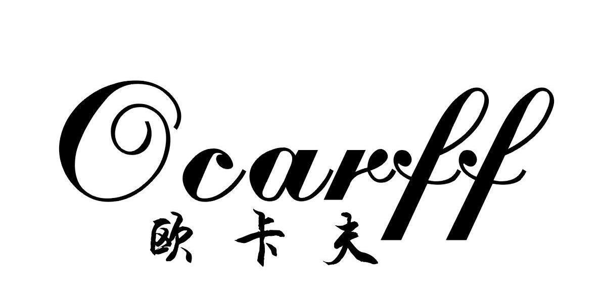[24类]欧卡夫 OCARFF