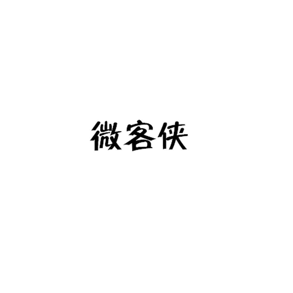 转让商标-微客侠